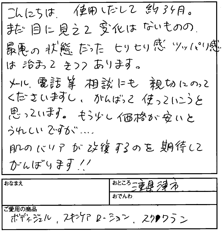【お客様ハガキ002】肌のバリアが回復するのを期待してがんばります!!